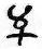 Symbole Mercure
